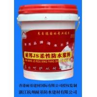 耐邦JS柔性防水浆料