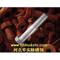 郑州钢材除锈剂,驻马店钢材除锈剂,周口钢材除锈剂