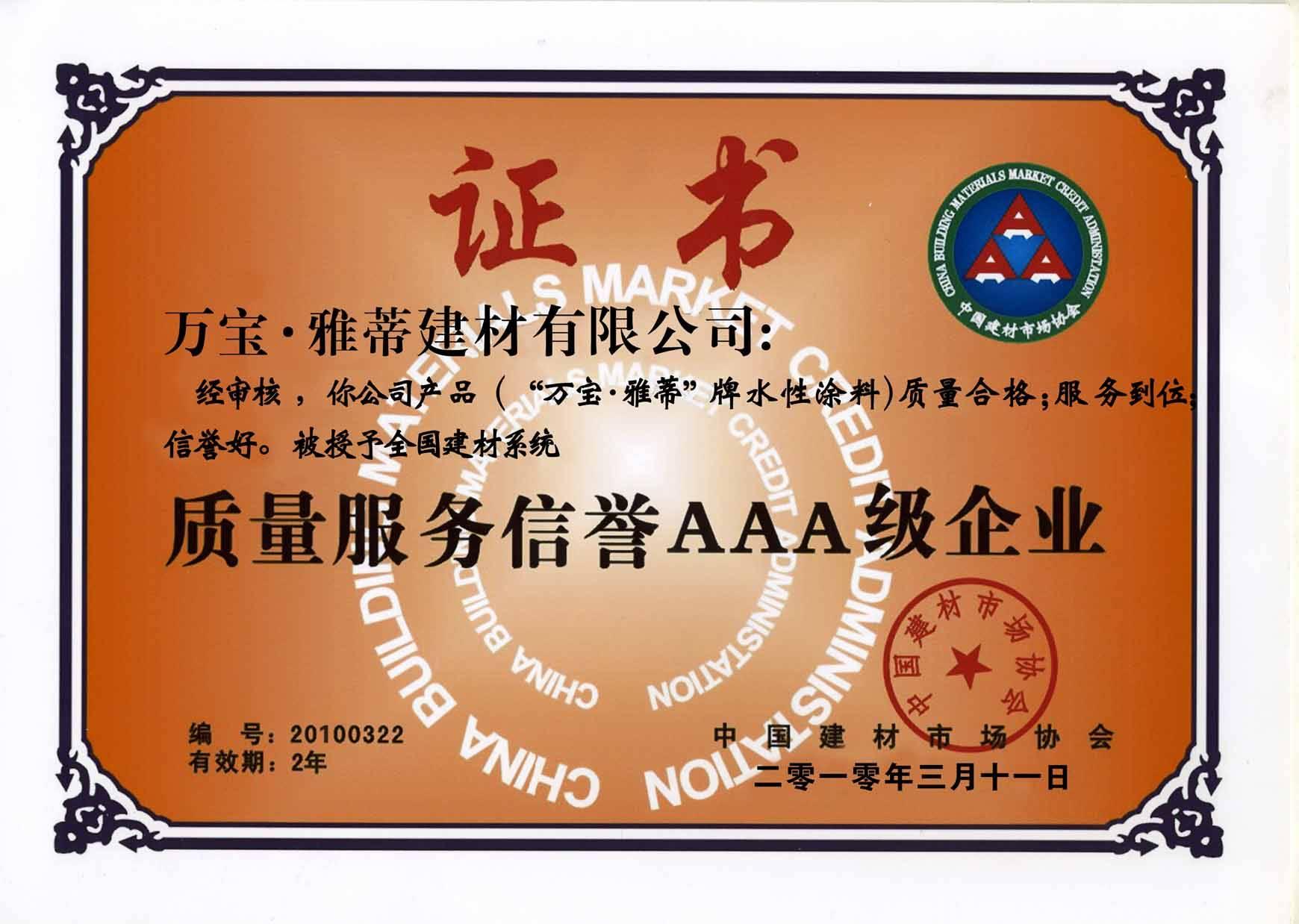 环保装饰产品推介证书