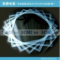 一级环保型镜面材料防静电有机玻璃板