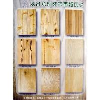 南京昌盛木业-永昌肌理板-26