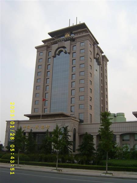 淮安市中国人民银行