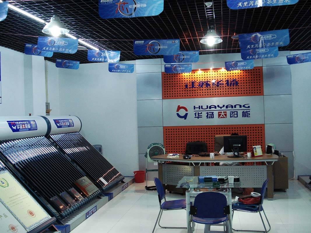 苏州华扬太阳能热水器