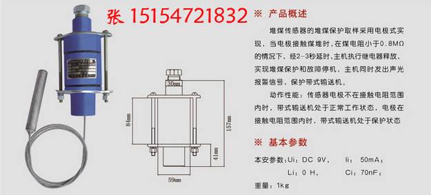 (2)工作原理该传感器安装于检测区域上方