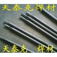 D708-3钼铬硼硬质合金特硬耐磨焊条D926、946高硬无