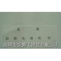 销售2MM厚防静电透明门帘、防静电条纹门帘、防静电门帘