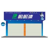 中国十大油漆品牌盼盼外墙乳胶漆