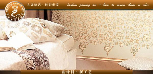 质感环保涂料九龙炫彩墙艺漆