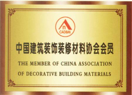 中国建筑装饰装修材料协会会员