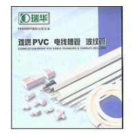 高明管件--瑞华难燃PVC、电线槽管、波纹管