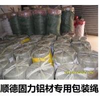 广东**大铝材包装绳/草绳草饼/广东固力包装绳厂,实力雄厚