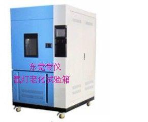 氙灯老化试验箱/氙灯耐候试验箱