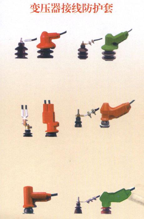 出售变压器接线防护套