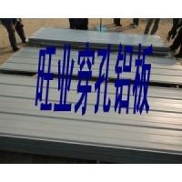 铝合金冲孔网 铝板穿孔压型吸音板 穿孔铝单板