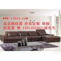 北京家具维修翻新沙发换面沙发垫沙发套定做