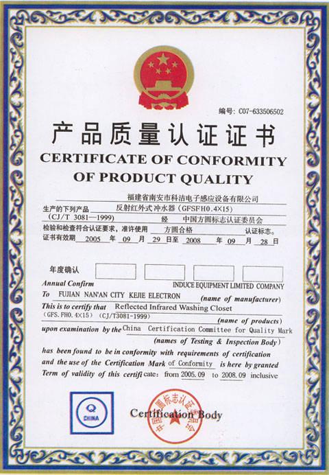 产品认证证书查询_