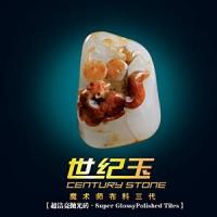 裕景陶瓷-世纪石