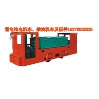 內蒙古CTY12/6\7\9GB防爆特殊型蓄電池電機車