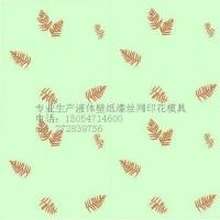 海南省 液体壁纸漆丝网印花模具 液体壁纸漆模具价格 丝网印花