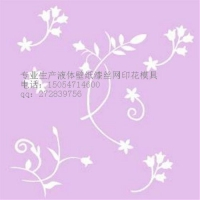 四川省 液体壁纸漆丝网印花模具 液体壁纸漆模具价格 丝网印花