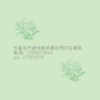 贵州省 液体壁纸漆丝网印花模具 液体壁纸漆模具价格 丝网印花