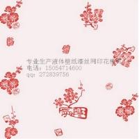 甘肃省 液体壁纸漆丝网印花模具 液体壁纸漆模具价格 丝网印花