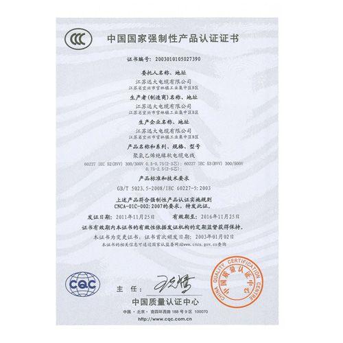 wwwccc360_国家强制性产品ccc认证证书