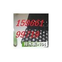 秦皇岛排水板【塑料排水板】秦皇岛注塑排水板价格