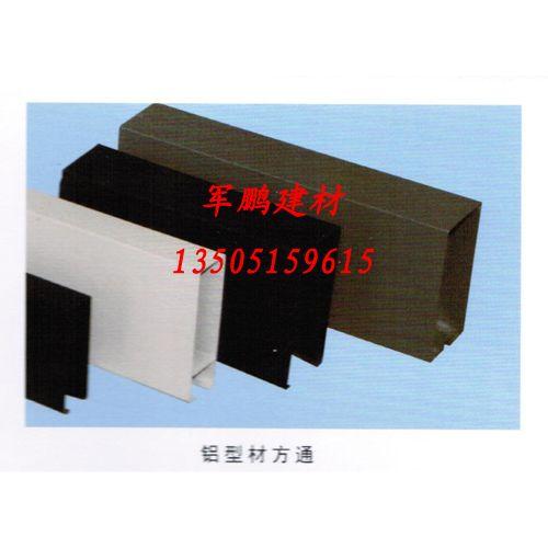 南京鋁型材方通-南京軍鵬建材