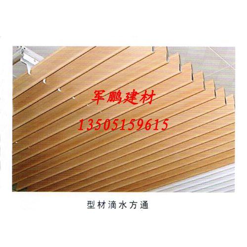 南京型材滴水方通-南京軍鵬建材