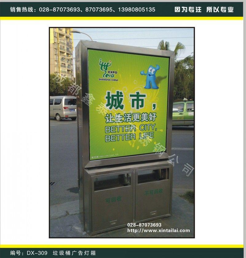 成都市政垃圾桶灯箱