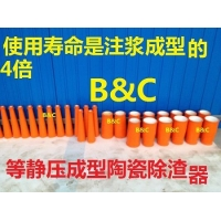 BCL5陶瓷除渣器