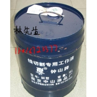 钟山2#线切割油145元/桶