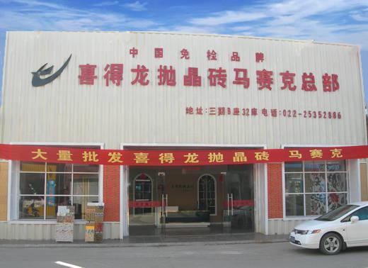 喜得龙马赛克抛金砖诚征天津及华北地区各区县总代理