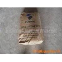 供应新加坡硬脂酸锌SAK-ZS-PLB