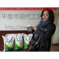 超级纳米胶粘剂沙龙国际365专利技术转让