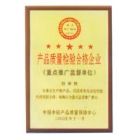 产品质量检验合格企业