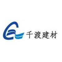 合肥千渡建材有限公司