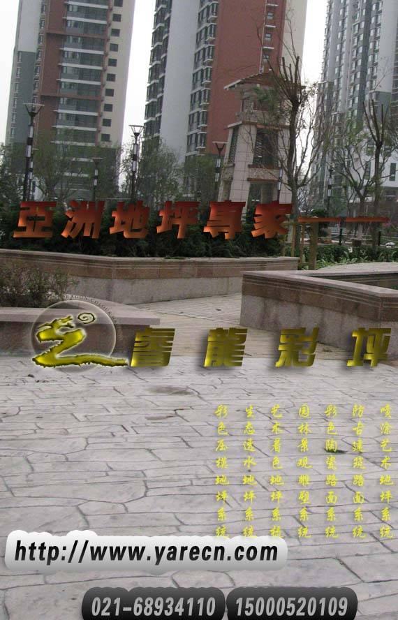 广场铺石 艺术砖 压模艺术地坪 彩色压花路面