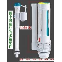 分体水箱配件,马桶水箱配件,洁具冲水阀,座便器进水阀