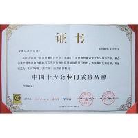 中国十大套装门质量品牌