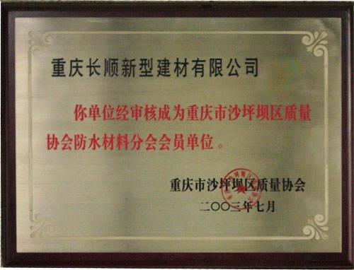 重庆市沙坪坝区质量协会会员