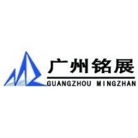 广州铭展展览服务有限公司