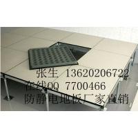 陶瓷防静电地板厂家直供 广西陶瓷防静电地板价格