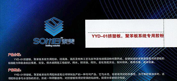 YYD-01挤塑板,聚苯板系统专用胶粉