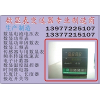 CD194H-1*1功率因数表