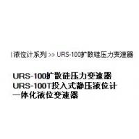 URS-100扩散硅压力变速器