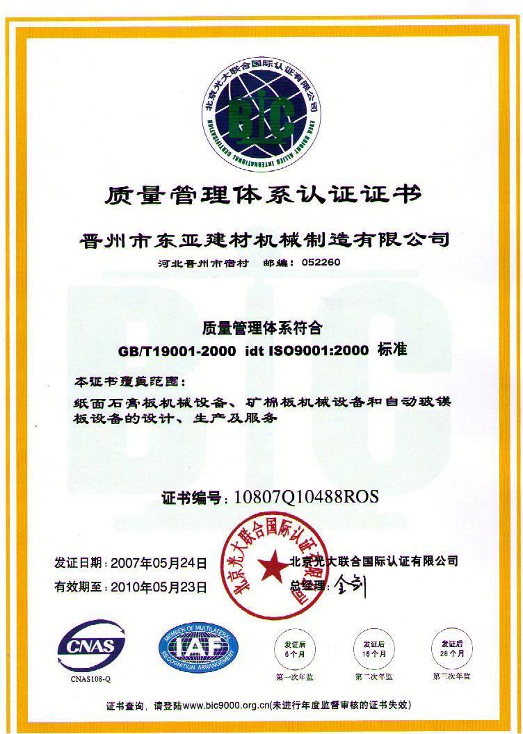 管理体系认证查询_质量管理体系认证 - 东亚机械 晋州市东亚建材机械制造有限公司 ...