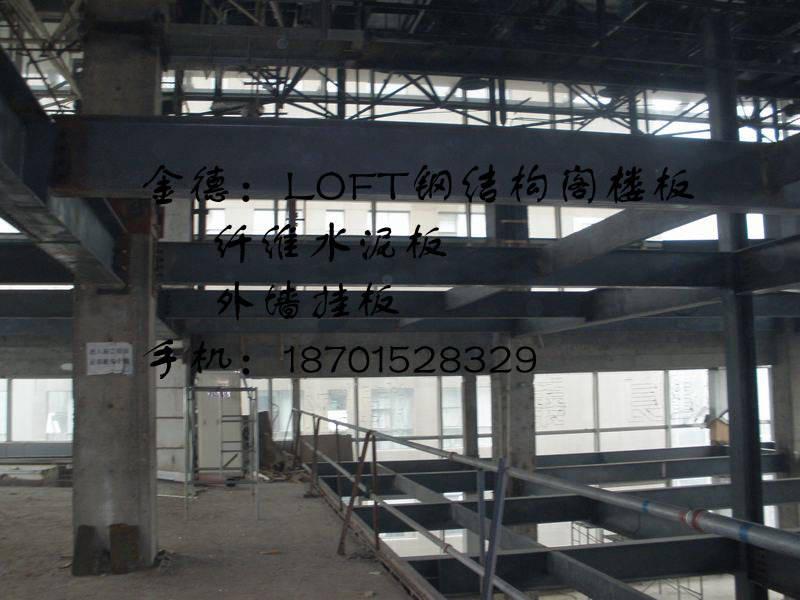 建筑材料 |loft 钢结构阁楼板 |loft 钢结构夹层板 |loft 钢结构楼板