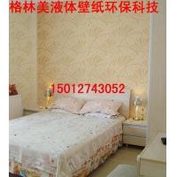 深圳格林美环保液体壁纸漆专业的液体壁纸印花漆